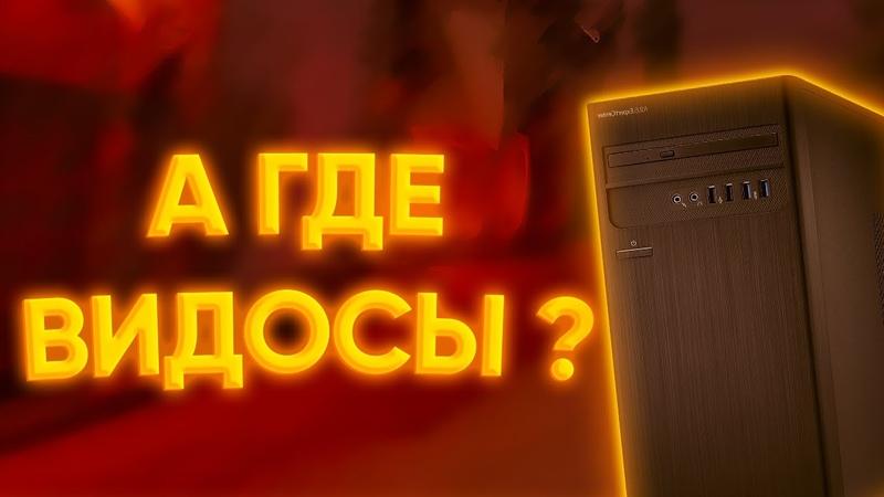 ЧТО С КАНАЛОМ КУДА ПРОПАЛ HEADCLASH ПК
