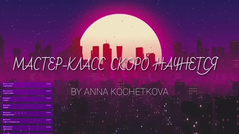 Мастер класс Анна Кочеткова