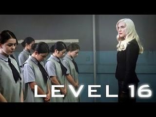 Фильм «Уровень 16»   Шикарный фильм.Фантастика 2021