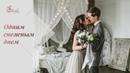 Екатерина и Андрей   Зимняя свадьба с выездной регистрацией