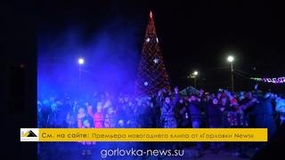 В Горловке на площади Победы прошла праздничная дискотека