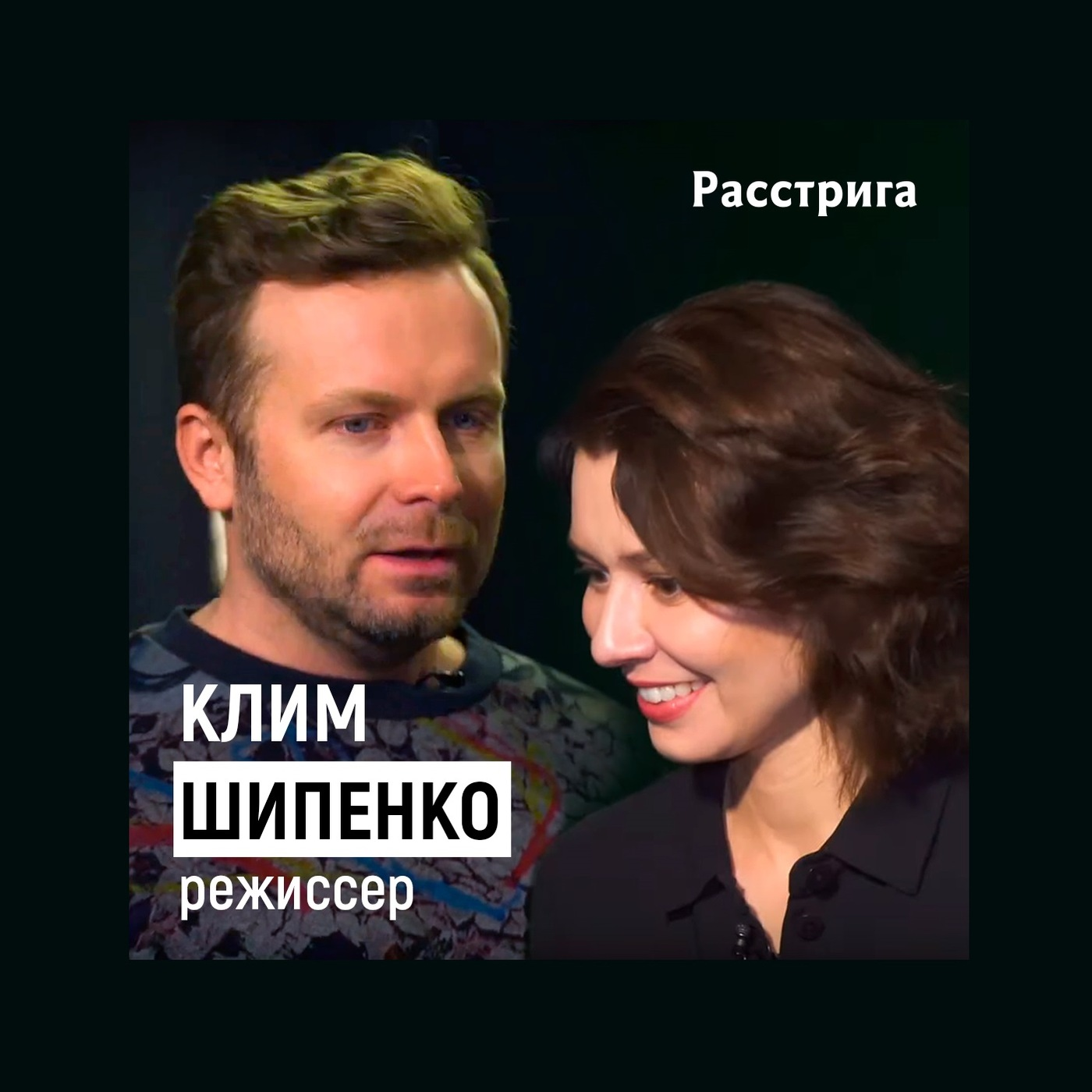 4. Интервью. Режиссер Клим Шипенко