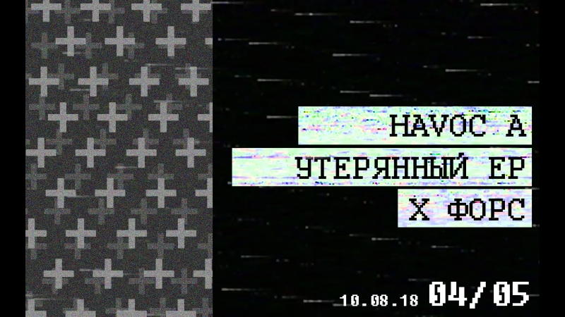Havoc A 04 tr