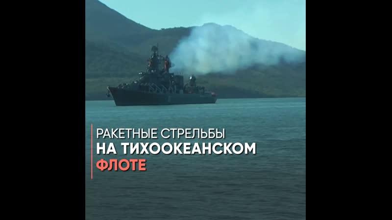 Ракетные стрельбы на Тихоокеанском флоте
