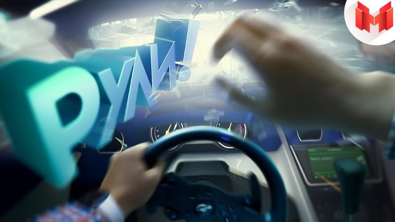 Дорога глазами водителей