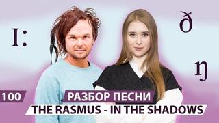 Урок вокала 100. Разбор песни The Rasmus - In the Shadows