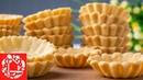 Легкий рецепт для корзиночек тарталеток на Праздничный стол Песочное тесто для тарталеток