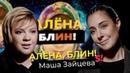 Маша Зайцева — 2Маши, отношения в группе, права ЛГБТ, развод с Гоманом, скандал с продюсером