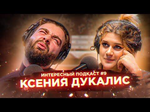 Ксения Дукалис о релизе альбома, отношениях и фатализме