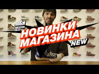 Новинки магазина Sneakerhead. Свежие поступления от брендов