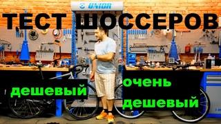 Дешевый / Очень дешевый шоссейный велосипед - тест сравнение