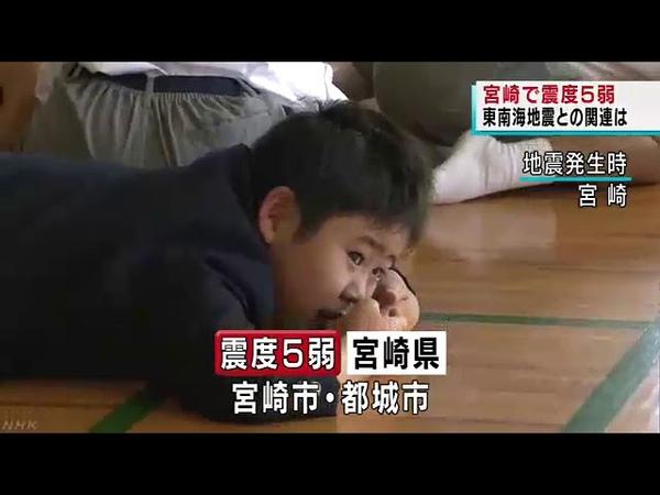 宮崎震度5弱東南海地震の関連は|05月11日 静岡県のニュース