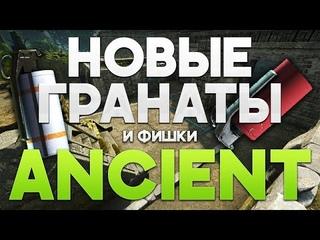 НОВЫЕ ГРАНАТЫ НА ANCIENT // СМОКИ И МОЛОТОВЫ НА ANCIENT // CS GO SMOKE