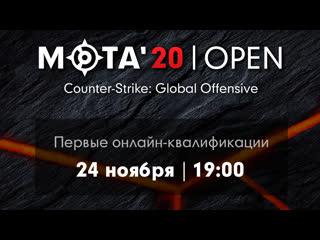 Первые открытые квалификации МЭТА'20 Open. CS:GO. День 2