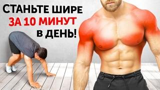 10-минутная домашняя тренировка для широких плеч и спины