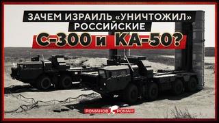 """Израиль """"уничтожил"""" российские С-300 и Ка-50 (Романов Роман)"""
