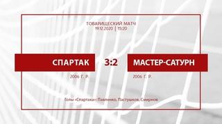 """""""Спартак"""" - """"Мастер-Сатурн"""" (команды 2006 г. р.) 3:2"""