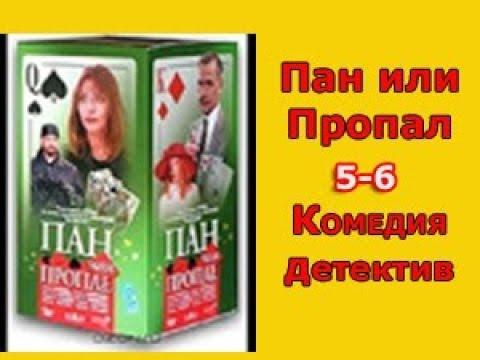 Пан или Пропал 5 6 серия Комедия Детектив Экранизация