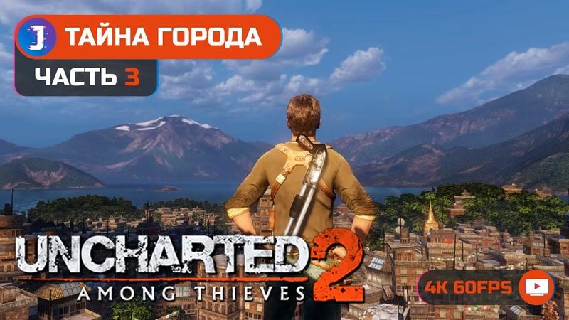 Uncharted 2 Among Thieves Среди воров ➤ Прохождение 3 ➤ Тайна города ✪ PS5 4K 60fps
