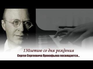 Слово о музыке Прокофьева