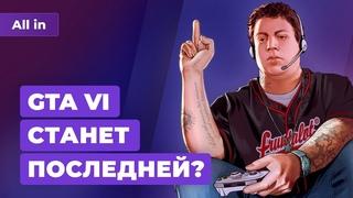 Skull & Bones в аду, конец Pro Evolution Soccer, GTA 6 — последняя? Игровые новости ALL IN