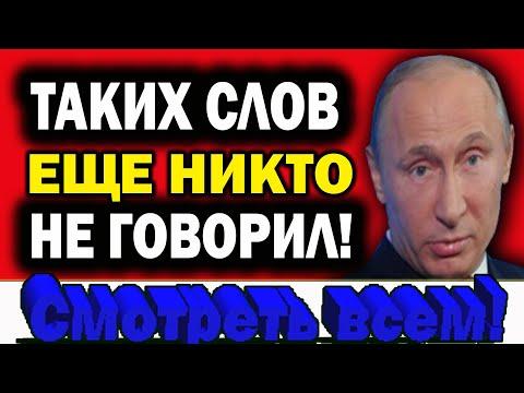 Путин Бьет Тревогу Такого Еще Никто Не ГовориЛ 02 12 2020 ГосДума Перекрыта