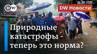 Везде наводнения или пожары: как к катастрофам готовиться человечеству? DW Новости ()