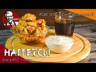 Наггетсы как в KFC!!!!