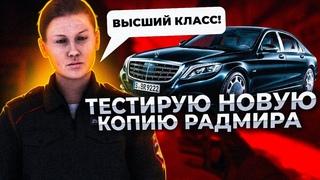ОЧЕРЕДНАЯ КОПИЯ RADMIR CRMP| СЛИВ МОДА!
