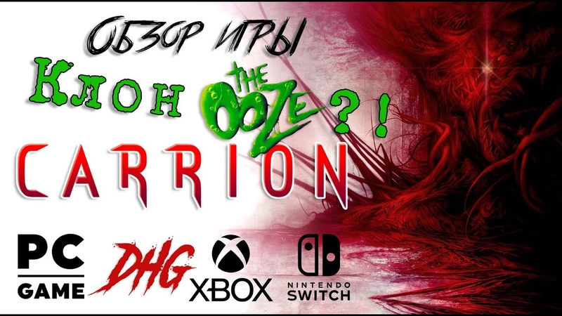 DHG 40 Обзор игры Carrion для PC Xbox One Nintendo Switch Хоррор наоборот клон The Ooze