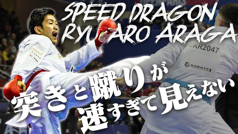 空手 史上最年少!19歳で日本の頂点に立った男!荒賀 龍太郎|19 Year old Champion Ryutaro Araga