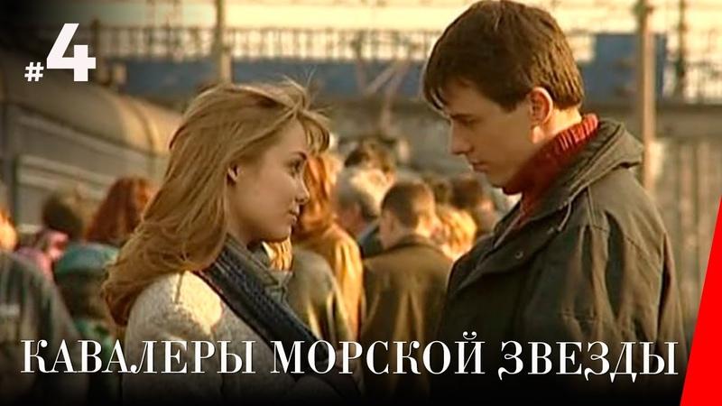 КАВАЛЕРЫ МОРСКОЙ ЗВЕЗДЫ 4 серия 2003 драма