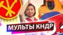 МУЛЬТФИЛЬМЫ КНДР - КАК ЗОМБИРУЮТ ЮНЫХ ЧУЧХЭ Инквизитор Махоун
