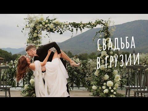 Необычная Свадьба в Грузии Свадебный клип Дневник дизайнера