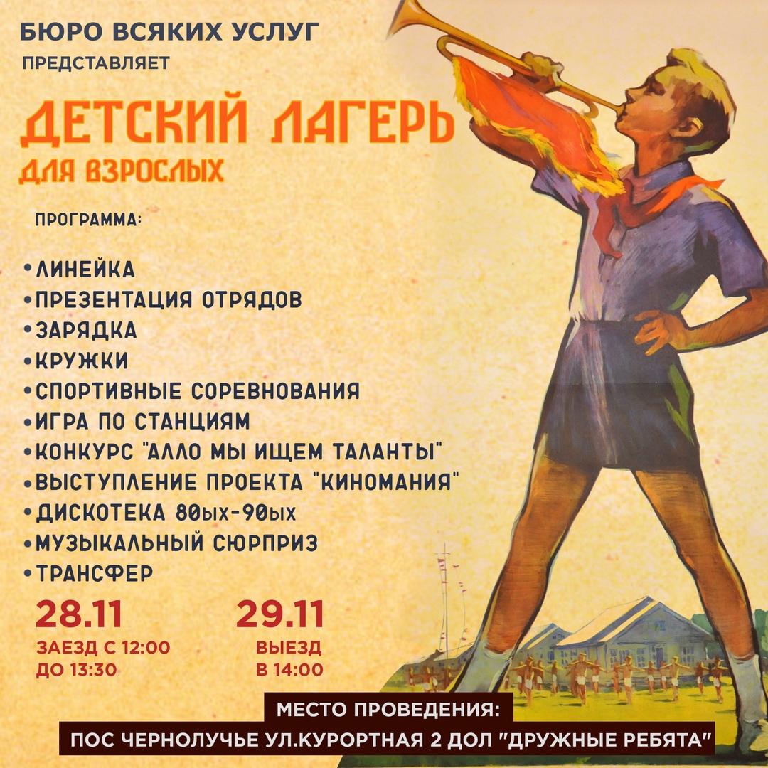 Афиша 28.11 Детский лагерь для взрослых.