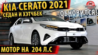 Киа Церато (2021)-Полный обзор НОВИНКИ! ✅ Kia Cerato все подробности версии GT!