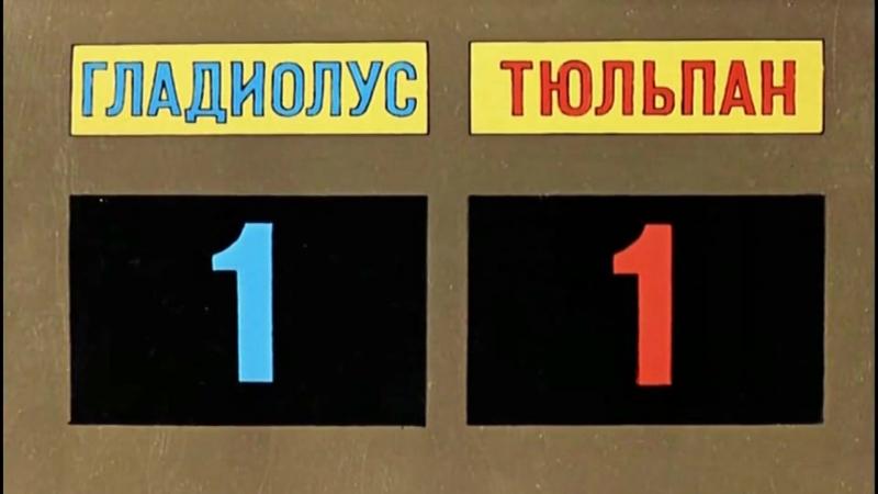 ФУТБОЛЬНЫЕ ЗВЁЗДЫ 1974 Борис Дежкин