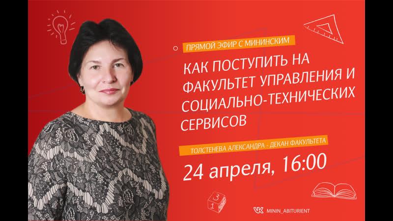Прямой эфир с Мининским Как поступить на факультет управления и социально технических сервисов