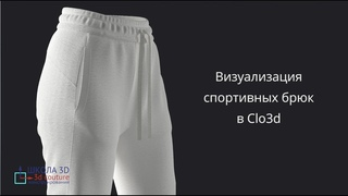 Визуализация спортивных брюк в Clo3d