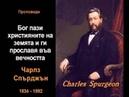 Бог пази християните на земята и ги прославя във вечността