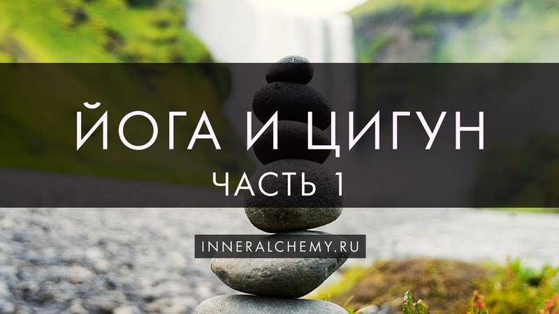 Беседы о развитии Йога и цигун интегральный взляд на практику Часть 1