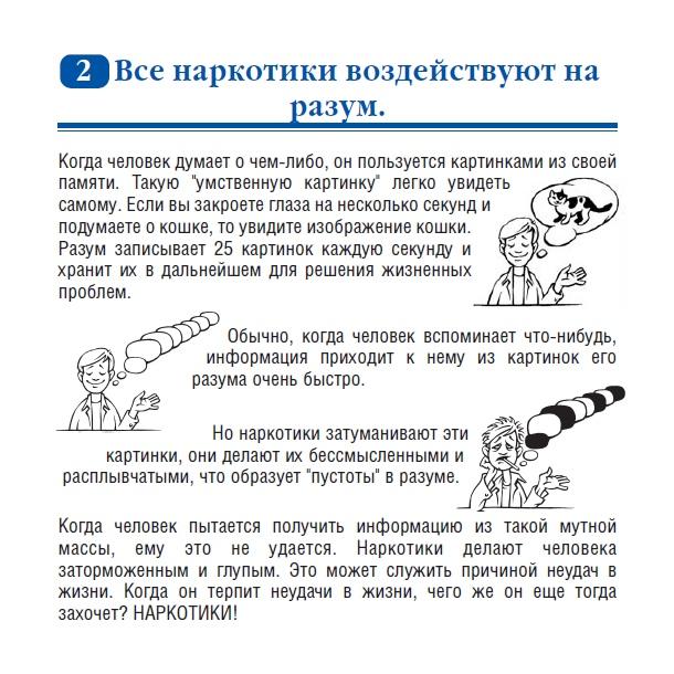 Мифы о наркотиках, изображение №2