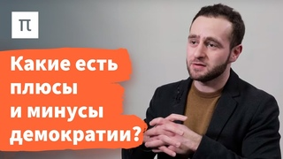 Смысл демократических выборов — Илья Локшин / ПостНаука