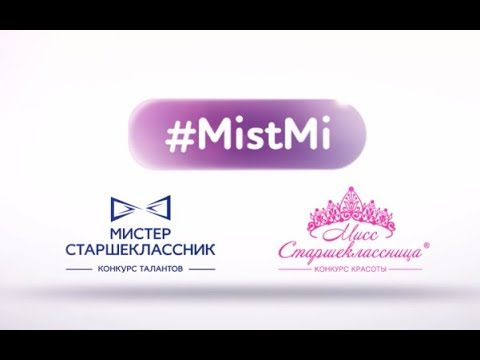 СПБ и ЛО/Приглашение № 2 к участию в проекте MistMi 2019