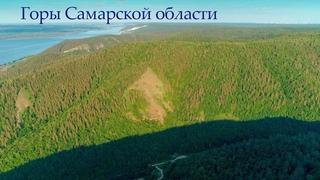 Горы Самарской области глазами коптера. И низкие, и высокие. Разные.