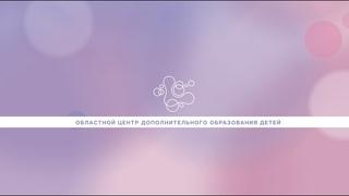 Вебинар по вопросам внедрения целевой модели наставничества в образовательных организациях Чел. обл.