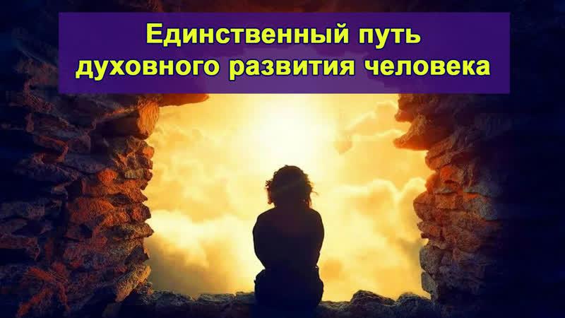 Единственный путь духовного развития человека