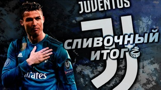 Криштиану Роналду - 10   Ювентус - Реал Мадрид 0:3   Сливочный итог