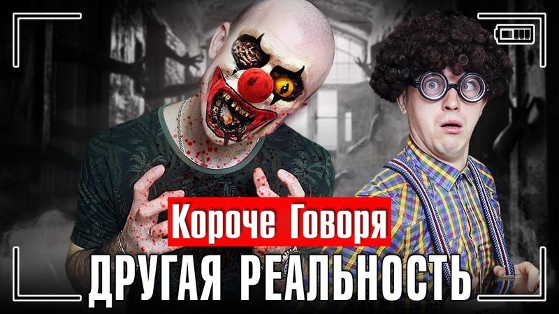 КОРОЧЕ ГОВОРЯ ДРУГАЯ РЕАЛЬНОСТЬ серия 2 Я СОШЁЛ С УМА