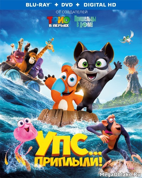 Упс... Приплыли! / Ooops! The Adventure Continues (2020/BDRip/HDRip)